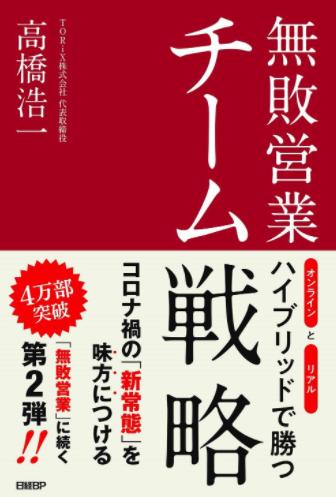 「無敗営業」著者 高橋浩一氏が登壇 次世代の営業スタイル「ハイブリッド営業」の 勝ちパターンを作るセミナー